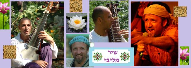 שיר סופר וגבריאל מאיר הלוי - שירה מקודשת